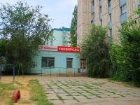 Волгоград, улица Шекснинская, дом 18А. супермаркет