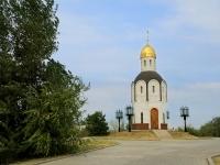 Волгоград, улица Мамаев Курган, дом 1. часовня Храм-часовня в честь Владимирской иконы Божией Матери