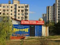 Волгоград, улица Череповецкая, дом 13А. магазин