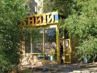 Волгоград, Невская ул, дом 6