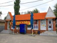 Волгоград, улица Голубинская, дом 15. магазин
