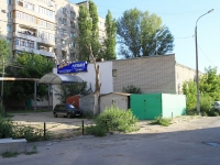 Volgograd, St Tkachev, house 13А. Social and welfare services