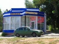 Волгоград, улица Хиросимы, дом 7Б. магазин