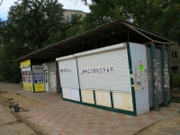 Волгоград, улица Историческая. магазин