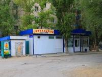 Волгоград, улица Колпинская, дом 18А. магазин