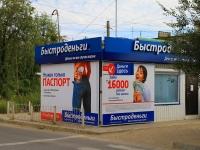 Волгоград, улица Краснополянская. офисное здание