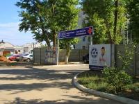 Волгоград, улица Кутузовская, дом 3. медицинский центр