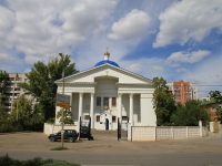 Volgograd, avenue Stoletov, house 4. church