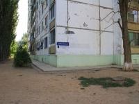 Волгоград, улица Ломакина, дом 1. многоквартирный дом