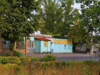 Волгоград, улица Бахтурова. магазин