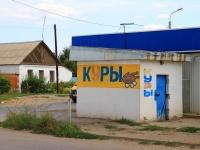 Волгоград, улица Гремячинская. магазин