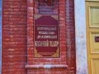 Волгоград, Академическая ул, дом 3