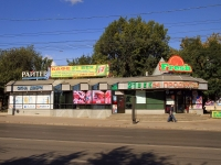Волгоград, улица Рабоче-Крестьянская, дом 2/2. многофункциональное здание