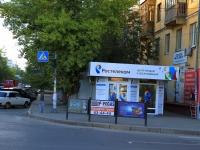 Волгоград, улица Рабоче-Крестьянская, дом 6Б. магазин