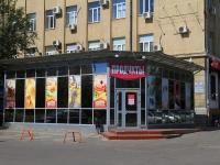 Волгоград, улица Ковровская, дом 24Б. магазин
