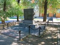 Волгоград, улица Ярославская. памятник Братская могила