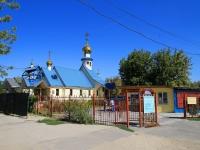 Волгоград, улица Ярославская, дом 5. храм Богоявления Господня