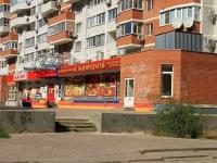 Волгоград, улица Набережная Волжской Флотилии, дом 11А. многоквартирный дом