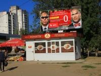 Волгоград, улица Академика Богомольца, дом 6А к.3. магазин