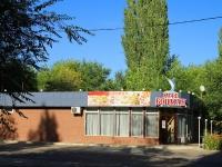 Volgograd, st Gorokhovtsev, house 19. cafe / pub