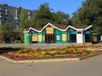 """Волгоград, улица Николая Отрады, дом 11А. кафе / бар """"У Татьяны"""""""