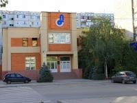 Волгоград, Фридриха Энгельса бульвар, дом 14А. офисное здание