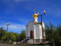Волгоград, улица Фадеева, дом 39Б. храм Святого Праведного адмирала Феодора Ушакова