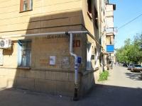 Волгоград, Дзержинского ул, дом 20