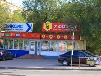 Волгоград, улица 64 Армии, дом 24А. магазин