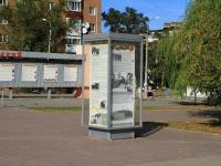 Волгоград, улица 64 Армии. памятный знак Боевой путь 64-й Армии
