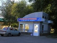 Волгоград, улица Кирова, дом 92Г. ветеринарная клиника