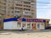 Волгоград, улица Библиотечная, дом 17А. аптека