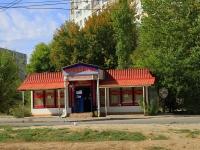 Волгоград, улица Репина, дом 21А. магазин