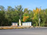 Волжский, улица Логинова. памятный знак