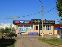 Волжский, улица Волжской Военной Флотилии, дом 80А. магазин