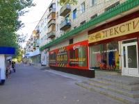 Волжский, улица Дружбы, дом  2. многоквартирный дом