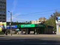 Волжский, улица Мира, дом 7. магазин