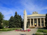 """Волжский, площадь Комсомольская. обелиск """"ВЛКСМ"""""""