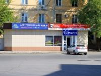 Волжский, улица Карла Маркса, дом 1/2. магазин