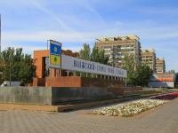 Волжский, улица Сталинградская. малая архитектурная форма Волжский - город моей судьбы