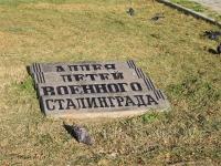 Волжский, улица Сталинградская. памятный знак Аллея детей военного Сталинграда