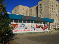 Волжский, улица Машиностроителей, дом 31А. магазин