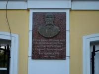 Воронеж, Революции пр-кт, дом 3