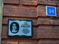 Воронеж, Революции пр-кт, дом 24