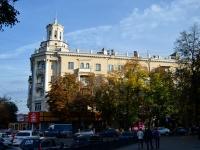 Воронеж, улица Фридриха Энгельса, дом 7. многоквартирный дом