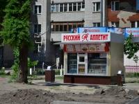 Воронеж, Труда проспект, дом 8Б/3. магазин