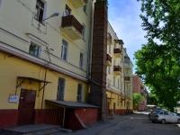 Воронеж, Труда пр-кт, дом 16