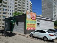 Труда проспект, дом 28. ветеринарная клиника