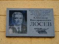 Воронеж, 25 Октября ул, дом 33