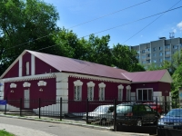 Voronezh, st Zhelyabov, house 10. Social and welfare services